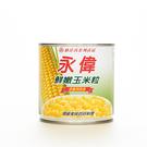 永偉 鮮嫩玉米粒-非基改(340g)
