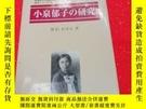 二手書博民逛書店小泉郁子罕見(日文)研究Y16153 榑松 學文社 出版2000