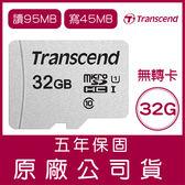 Transcend 創見 32GB 300S microSD UHS-I U1 記憶卡 無轉卡 32g 手機記憶卡