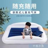 兒童充氣床寶寶小型家用午睡氣墊床小孩戶外旅行床便攜可摺疊睡墊 快速出貨