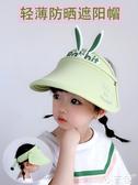 防曬帽兒童帽子女童夏季薄款大檐防曬遮陽帽寶寶卡通沙灘涼帽男童空頂帽618購