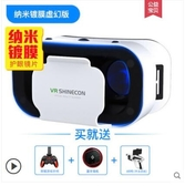 VR眼鏡虛擬現實3D智能手機游戲rv眼睛4d一體機頭盔ar蘋果安卓手機專用 浪漫西街
