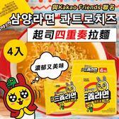 韓國 限量特別版 kakao 起司四重奏拉麵 (四包入) 480g 起司拉麵 兔兔起司麵 泡麵 拉麵 韓國泡麵
