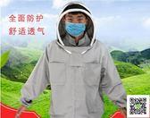 防蜂服 蜂衣防蜂服 灰色太空防蜂衣安全防蜇帶帽子 蜜蜂養蜂防蜜蜂蜇衣服 MKS霓裳細軟