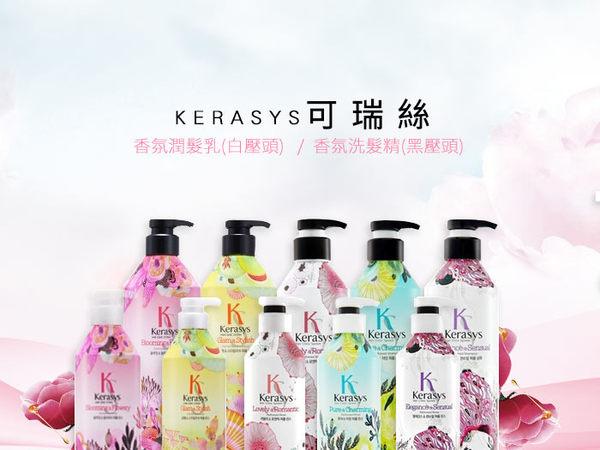 【DT髮品】韓國 KeraSys 可瑞絲~香水洗髮精 / 潤髮乳 (600ml)【0507086】