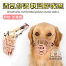 寵物嘴套 寵物口罩 防咬人/防亂叫/防誤食/寵物保護套 - 4號