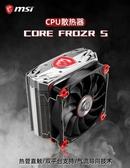 MSI/微星CORE FROZR S冰霜巨龍台式電腦cpu銅管風扇散熱器雙平台 快速出貨