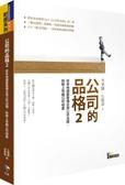 公司的品格2:從本地個案看懂台灣公司治理,拆解上市櫃公司地雷【城邦讀書花園】
