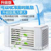 冷風機 空調扇迷妳冷風扇冷風機空調扇台燈學生USB小風扇無葉風扇單冷型 阿薩布魯