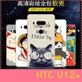 【萌萌噠】HTC U12+ Plus  文藝彩繪磨砂 卡通塗鴉 全包磨砂軟殼 超薄防指紋 手機殼 手機套 外殼