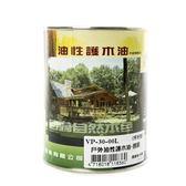 德寶 油性 戶外護木油 透明 平光 1L