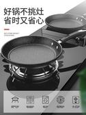 不粘鍋麥飯石平底鍋不粘鍋煎餅烙餅小牛排煎鍋家用電磁爐燃氣灶煎蛋鍋具LX 玩趣3C