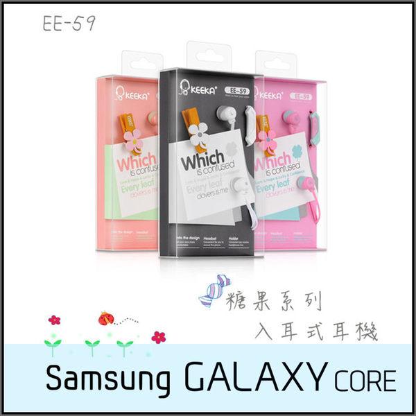 ☆糖果系列 EE-59 入耳式耳機麥克風/SAMSUNG GALAXY Core LTE G386F/Prime G360H G360G 小奇機/Plus G3500