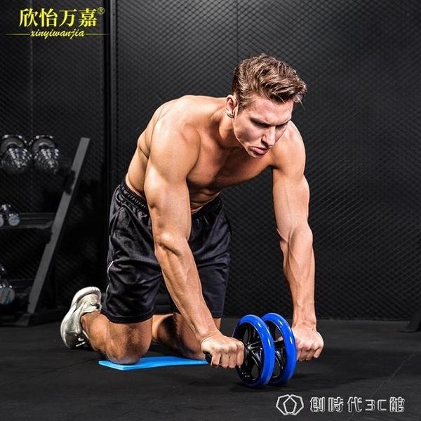 健腹輪腹肌輪大號腹部收腹輪健身器材家用男士靜音滾輪鍵推輪滑
