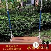 兒童鞦韆板鐵鏈實木鞦韆坐板戶外家用木板庭院蕩鞦韆【君來佳選】