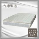 【多瓦娜】ADB-艾菲爾三線乳膠連結式床墊/雙人加大6尺-150-09-C