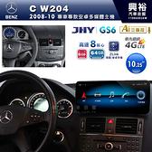 【JHY】2008~10年BENZ C-Class W204專用10.25吋GS6系列安卓主機*導航聲控+4G聯網1年+8核6+64G