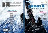 【小叮噹的店】全新 電吉他系列.主奏吉他大師(Masters Of Rock Guitar)