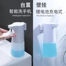 銳智自動洗手液機感應泡沫洗手機壁掛式充可換洗手液智能感應器 ATF艾瑞斯