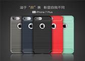 iPhone 7 Plus 髮絲紋 碳纖維 防摔手機軟殼 矽膠手機殼 磨砂霧面 防撞 拉絲軟殼 全包邊手機殼