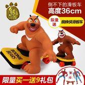 熊出沒奇特滑板車熊大熊二遙控車光頭強玩具車汽車兒童男孩玩具 萬聖節