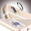 鋁合金鏡頭保護套 iPhone 6 6s 6 Plus 金屬圈 鏡頭圈 鏡頭保護框 避免刮傷 保護鏡頭 攝戒