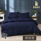 【BEST寢飾】經典素色薄被套 深海藍 單人/雙人 被單 日式無印 柔絲棉 台灣製