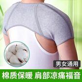 護肩 護肩保暖睡覺肩頸熱敷頸椎套自發熱肩膀坎肩護具防寒男女士 聖誕慶免運