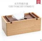 實木多功能紙巾盒遙控器收納盒紙抽盒歐式抽紙盒【長方形紙巾盒】