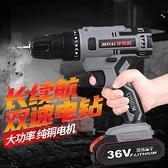電鑽 大功率手電鑽充電槍鑽多功能鋰電36VF48VF沖擊88TV無刷【八折搶購】