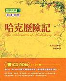 (二手書)哈克歷險記(書+CD-ROM)
