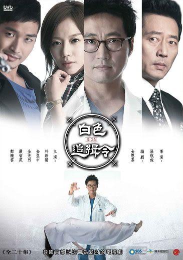白色追緝令SIGN DVD [雙語版] ( 朴新陽/金亞中/全光烈/鄭糠雲/嚴智苑 ) 又名 訊號