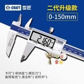 游標卡尺 電子數顯卡尺 高精度迷你不銹鋼防水0-150-200-300mm 雙12提前購
