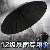 24骨長柄直立傘雨傘戶外傘超大商務傘直柄抗風直桿傘【英賽德3C數碼館】