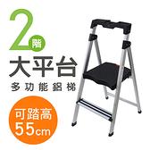 UdiLife 【二階】大平台多功能鋁梯-LA3332