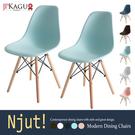 JP Kagu 北歐風現代DIY餐椅/ 辨公椅/ 休閒椅2入(5色)深藍色