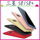 三星 Galaxy S8 S8+ 360度全包背蓋 四角全覆蓋手機殼 磨砂保護套 創意手機套 PC保護殼 硬殼