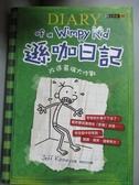【書寶二手書T9/語言學習_HPX】遜咖日記3-改造葛瑞大作戰_Jeff Kinney