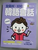 【書寶二手書T1/語言學習_IJX】全圖解、10倍速韓語會話_Krongkwan Chimnarong,  林璟玟