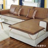竹席沙發墊 夏季冰絲防滑沙發套簡約全包通用全蓋 QX7624 【棉花糖伊人】