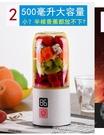 USB榨汁机 小型便攜電動榨汁機充電式迷你學生宿舍隨身柞水果杯 快速出货