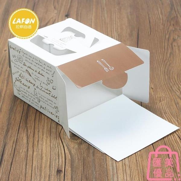 5套 4寸迷你蛋糕盒子包裝紙盒手提西點烘焙打包盒【匯美優品】