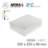 『堃喬』Gainta G2029 300 x 230 x 86mm 萬用型IP65防塵防水 PC塑膠盒 操作溫度 - 40℃ 至 120℃ 『堃邑Oget』