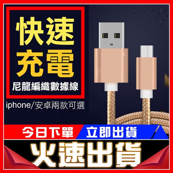 [24hr-現貨快出] 鋁合金編織快速充電線 傳輸線 micro安卓 USB 長1米 支援 iPhone 6s i7 i8 ix sony htc