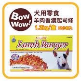 【力奇】Bowwow-犬用零食-羊肉香濃起司條 1.2kg-420元/盒(內為12小包裝入) 可超取 (D181D04)