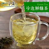 ONE HOUSE-歐可 冷泡茶 鮮綠茶(30包/盒)