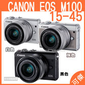 可傑 CANON EOS M100 +15-45mm 單鏡組 WIFI 公司貨 DIGIC 7 翻轉螢幕 APS-C