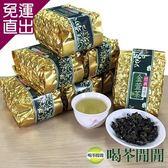 喝茶閒閒 珍藏茗品-冷韻清香金萱春茶(買一斤送一斤)【免運直出】