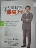 【書寶二手書T7/勵志_LKF】不當大學教授的保險小子_張雲翔