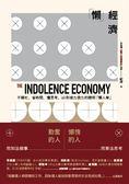 懶經濟The Indolence Economy:不瞎忙、省時間、懂思考,40則借力使力的聰明「懶..